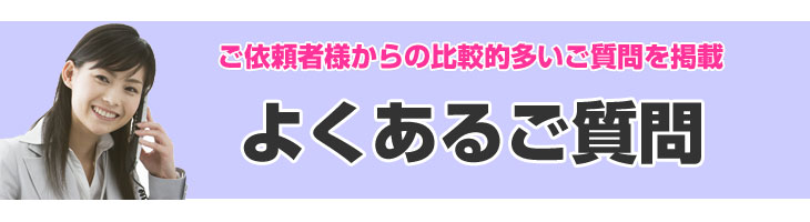長崎県の浮気お問い合せ・ご相談